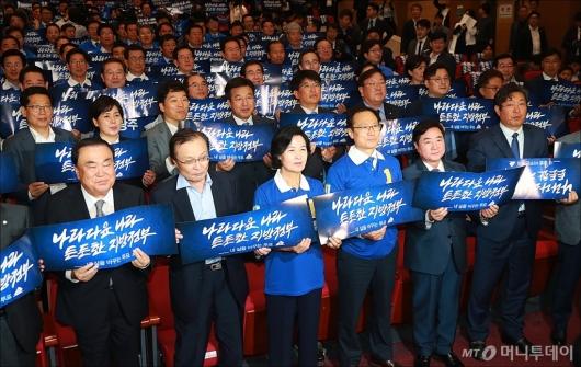 [사진]민주당 중앙선대위 출정식