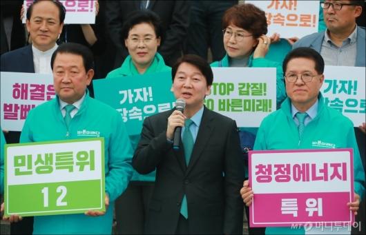 [사진]바른미래당 민생특위12 발대식 참석한 안철수