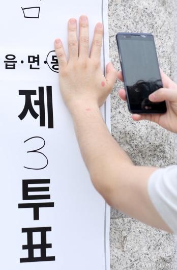 [사진]투표 인증샷은 필수