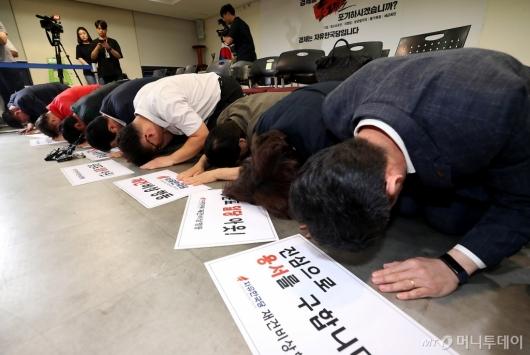 [사진]큰절하며 용서 구하는 자유한국당 재건비상행동