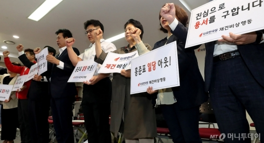 [사진]홍준표 대표 사퇴 요구하는 재건비상행동