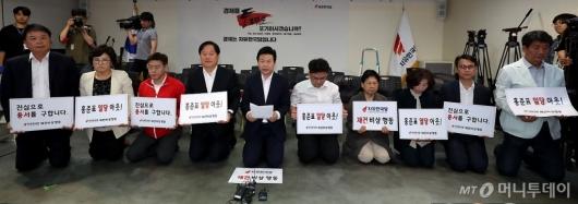 [사진]무릎 꿇고 사죄하는 자유한국당 재건비상행동