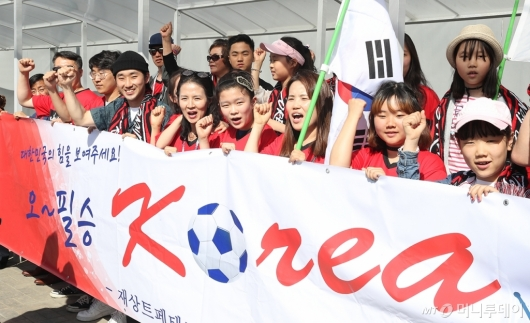 [사진]'대한민국을 응원합니다'