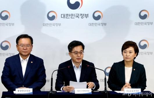 [사진]김동연 부총리, 종합부동산세 개편방안 브리핑