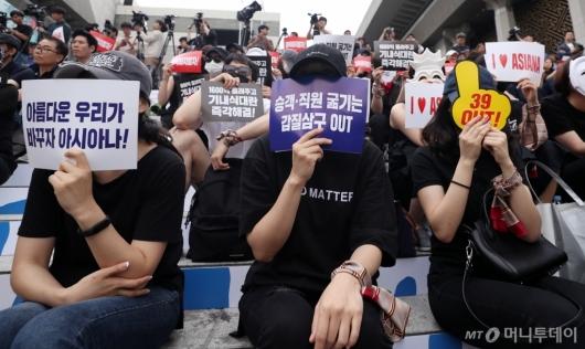[사진]검은 옷을 입고 나온 아시아나항공 직원들