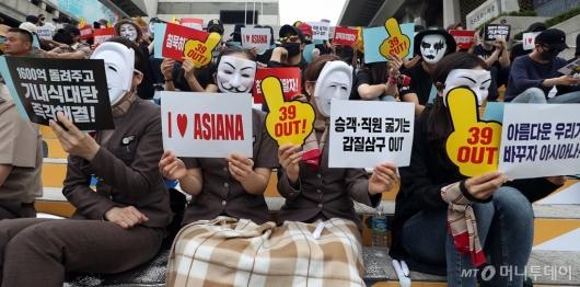 [사진]피켓 든 아시아나 직원들