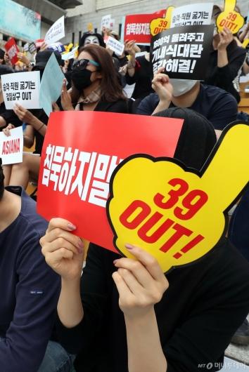 [사진]박삼구 회장 사퇴 촉구하는 직원들