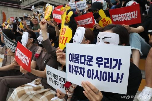 [사진]'아름다운 아시아나를 위한 외침'