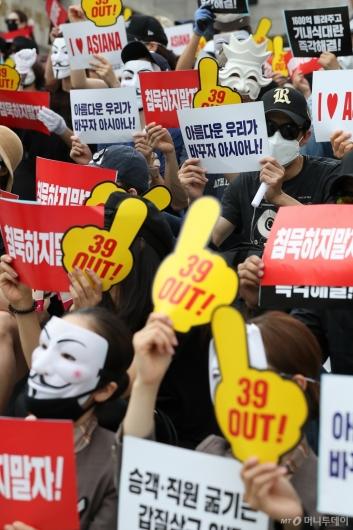[사진]'박삼구 회장 퇴진' 피켓 든 직원들