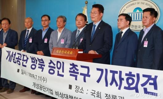 [사진]개성공단 방북 승인 촉구하는 송영길 의원
