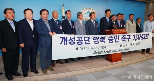 [사진]방북 승인 촉구하는 개성공단 입주기업 대표들
