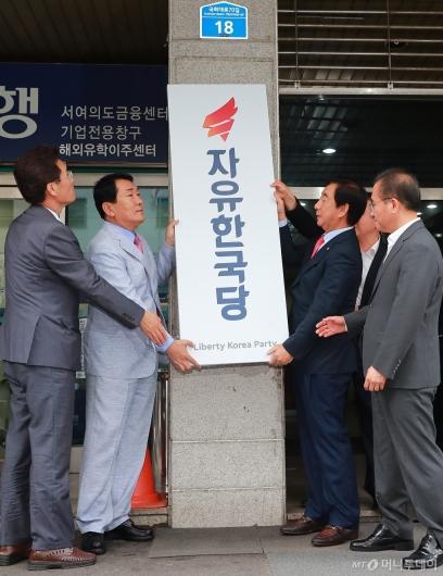[사진]여의도 당사 현판 철거하는 자유한국당