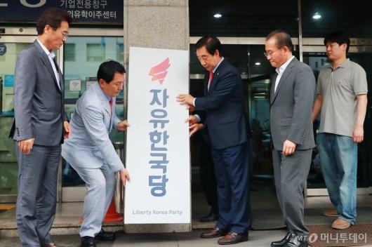 [사진]자유한국당, 여의도 당사 현판 철거