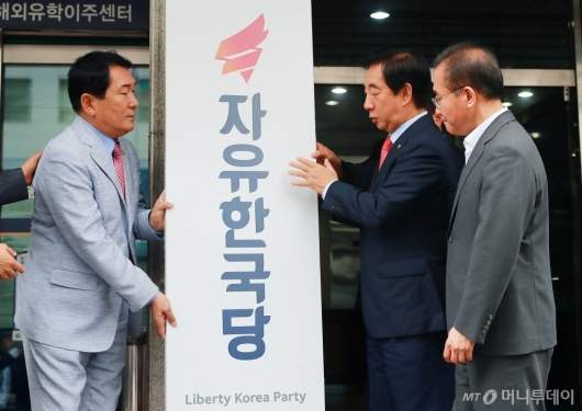 [사진]여의도 당사 현판 철거하는 김성태-안상수