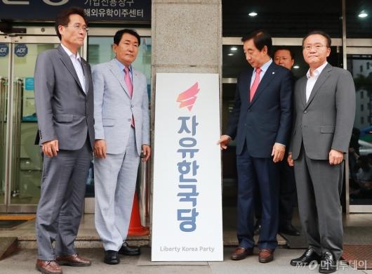 [사진]여의도 당사 현판 내린 자유한국당