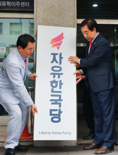[사진]여의도 당사 떠나는 자유한국당