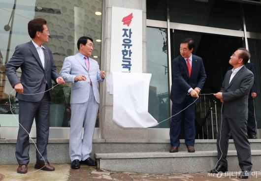 [사진]자유한국당, 영등포 당사 시대 개막
