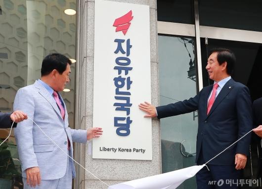 [사진]자유한국당, 영등포 시대 개막
