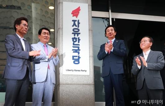 [사진]영등포로 이전한 자유한국당