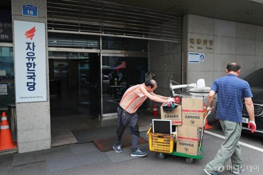 [사진]이삿짐 나가는 자유한국당