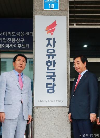 [사진]철거 앞둔 자유한국당 현판