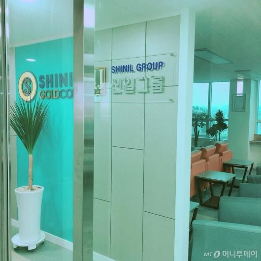 '보물선' 논란 신일그룹 가보니<br>