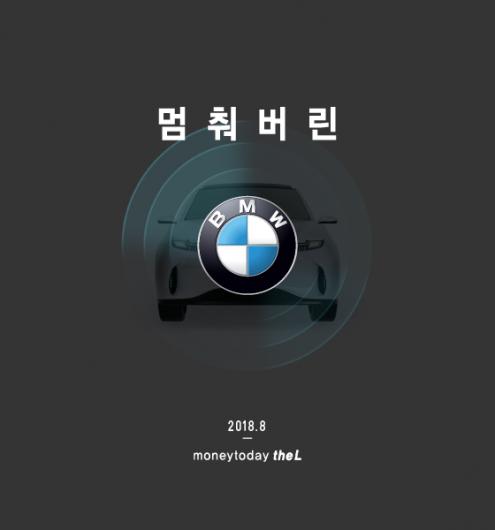 [카드뉴스] 멈춰버린 BMW