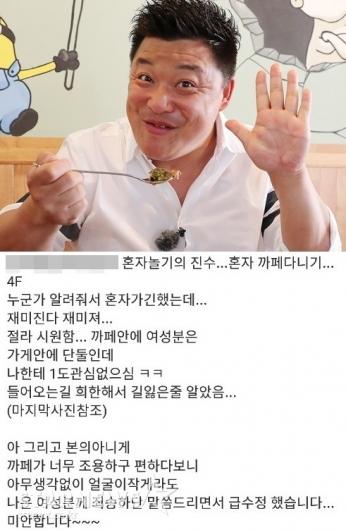 윤정수, SNS에 여성 '도촬' 사진…사과했지만 논란 지속