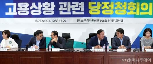 [사진]고용상황 논의하는 당정청