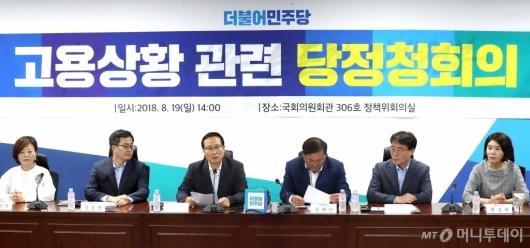 [사진]더불어민주당 고용상황 관련 당정청회의