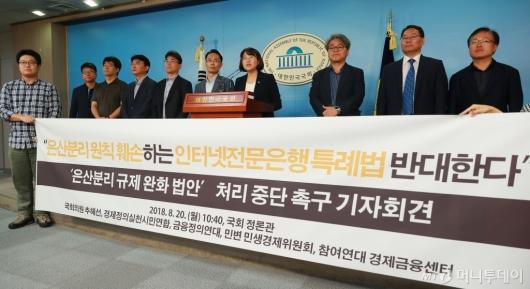 [사진]은산분리 규제 완화 법안 처리 중단 촉구 기자회견