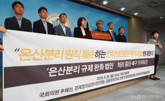 [사진]'은산분리 규제 완화 법안' 처리 중단 촉구 기자회견