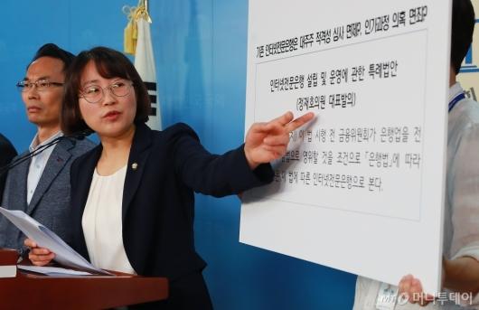 [사진]추혜선 의원, 은산분리 규제 완화법 처리중단 촉구