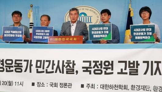 [사진]'환경운동가 민간사찰' 국정원 고발 기자회견