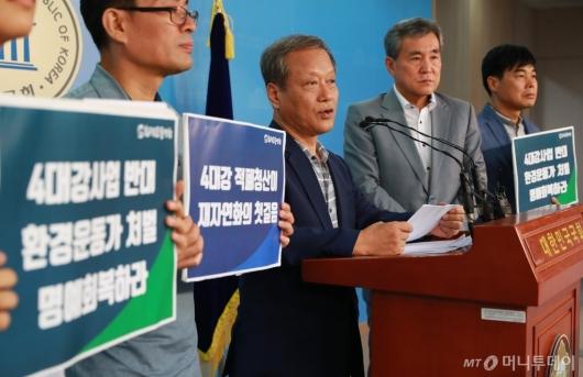 [사진]국정원 민간사찰 주장하는 최열 환경재단 이사장