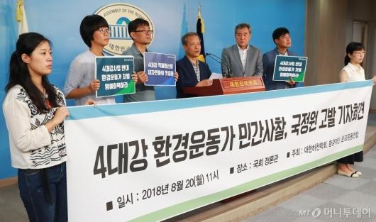 [사진]'4대강 환경운동가 민간사찰' 국정원 고발 기자회견