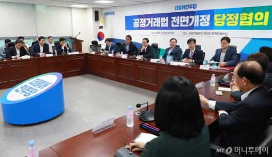 [사진]공정거래법 전면개정 당정협의 개최