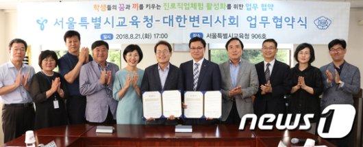 [사진]서울시교육청-대한변리사회 학생 진로직업체험 업무협약