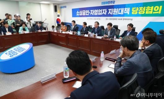[사진]소상공인·자영업자 지원대책 당정협의 개최