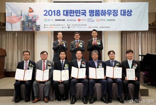 [사진]2018 대한민국 명품하우징 대상 시상식 성료
