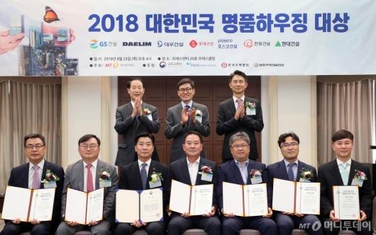 [사진]2018 대한민국 명품하우징 대상 시상식