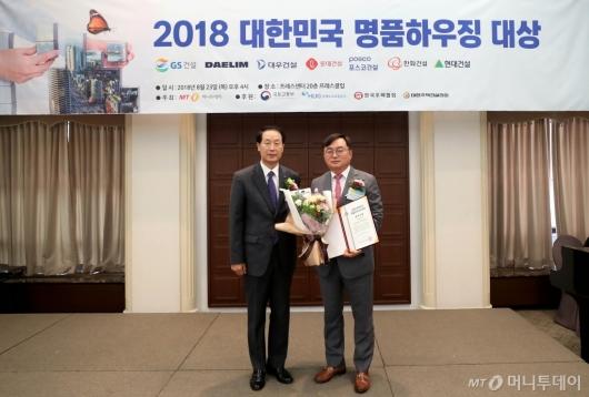 [사진]대림산업, 2018 대한민국 명품하우징 최우수상 수상