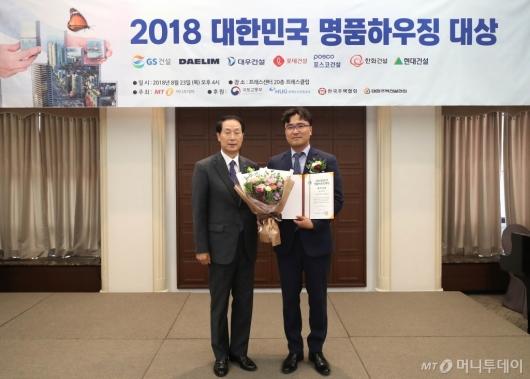 [사진]롯데건설, 2018 대한민국 명품하우징 최우수상 수상