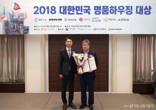 [사진]포스코건설, 2018 대한민국 명품하우징 최우수상 수상