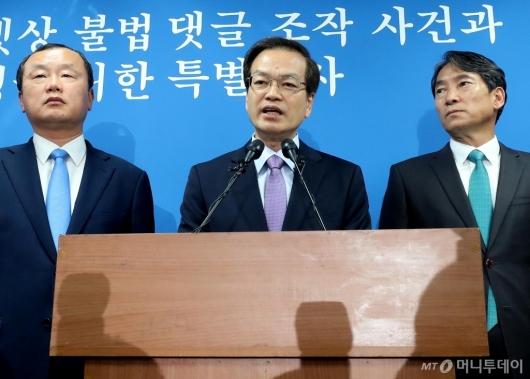 [사진]드루킹 특검 수사결과 대국민 보고