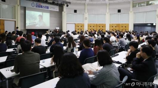 [사진]'2018 머니투데이 금융페스티벌'