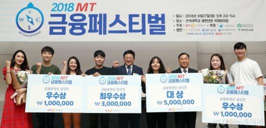 [사진]'2018 MT 금융페스티벌' 공모전 수상자들