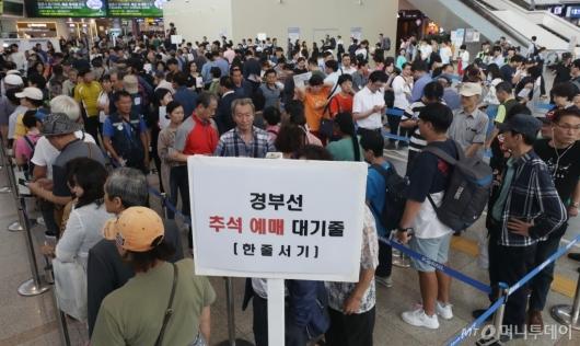 [사진]2018 추석 열차 승차권 예매 시작