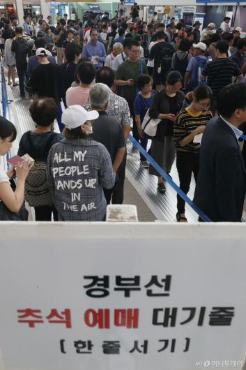 [사진]추석 열차 승차권 예매 행렬