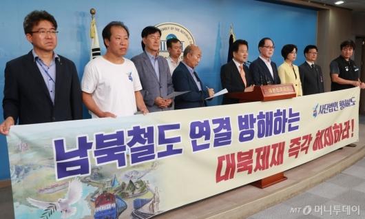 [사진]'남북철도 연결 방해, 대북제재 즉각 해제'